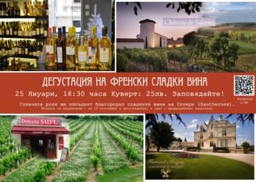 Дегустация на сладки вина от Сотерн (Sauthernes) 2018