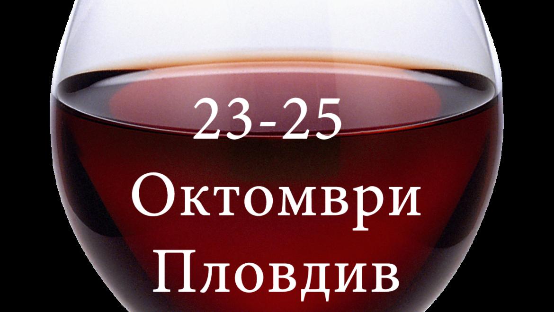 Дигитален маркетинг на виното (DWCC) 2015