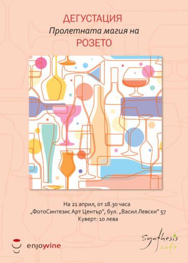 """Дегустация """"Пролетната магия"""" на розето 21.04 (Четвъртък) 2016"""