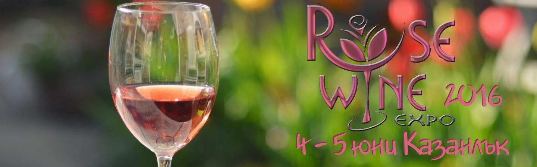 Rosé Wine Expo 4 – 5 Юни 2016