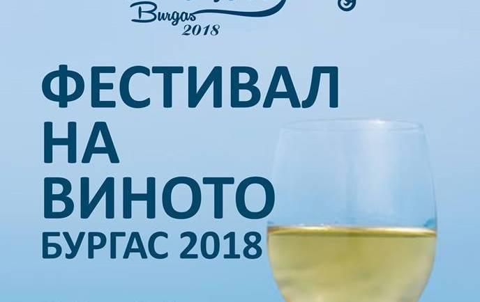 Наближава Петото юбилейно издание на Wine Fest Burgas 2018