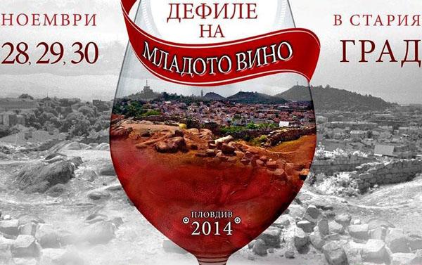 Винени събития 2014 – Дефиле на младото вино 2014