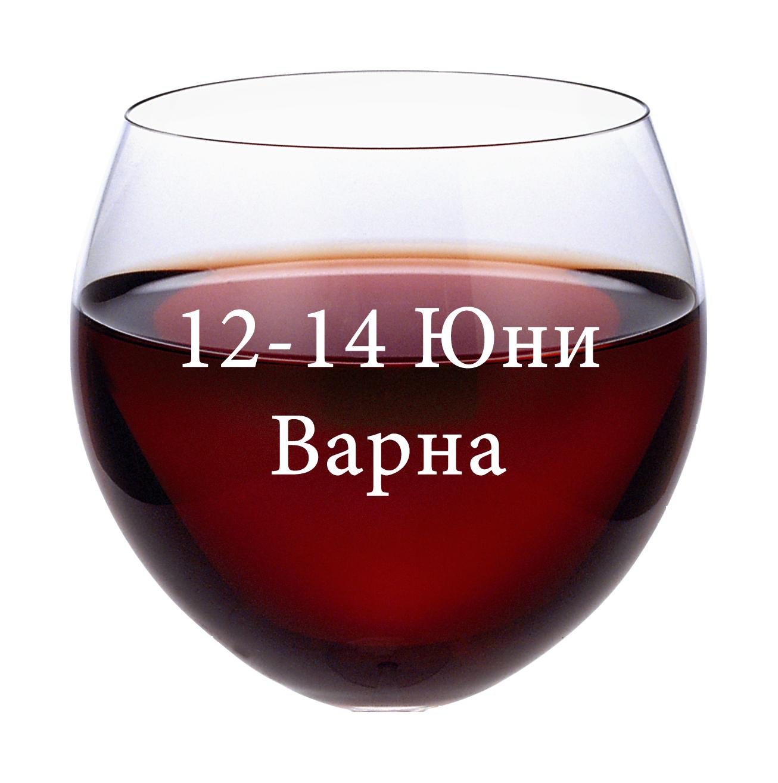 """Фестивал """"Вино и Храна"""" 12-14 Юни, Варна"""
