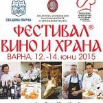 Фестивал Вино и Храна 2015 Варна
