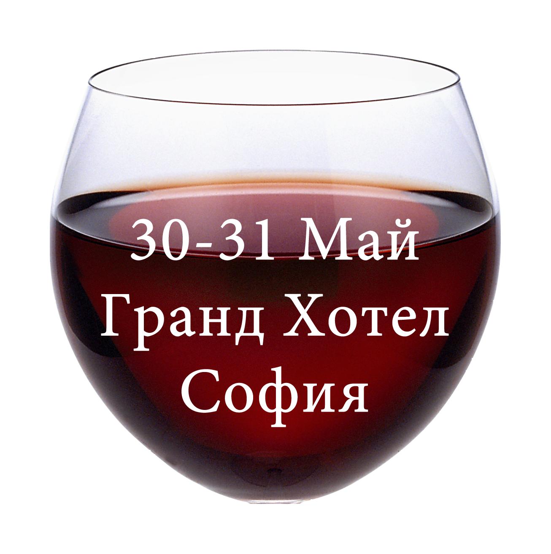 Балкански винен конкурс и фестивал 30 – 31 май, София