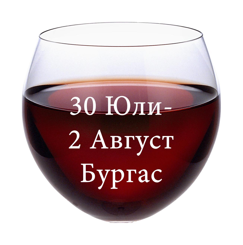Бургаски фестивал на виното 30 Юли – 2 Август Бургас