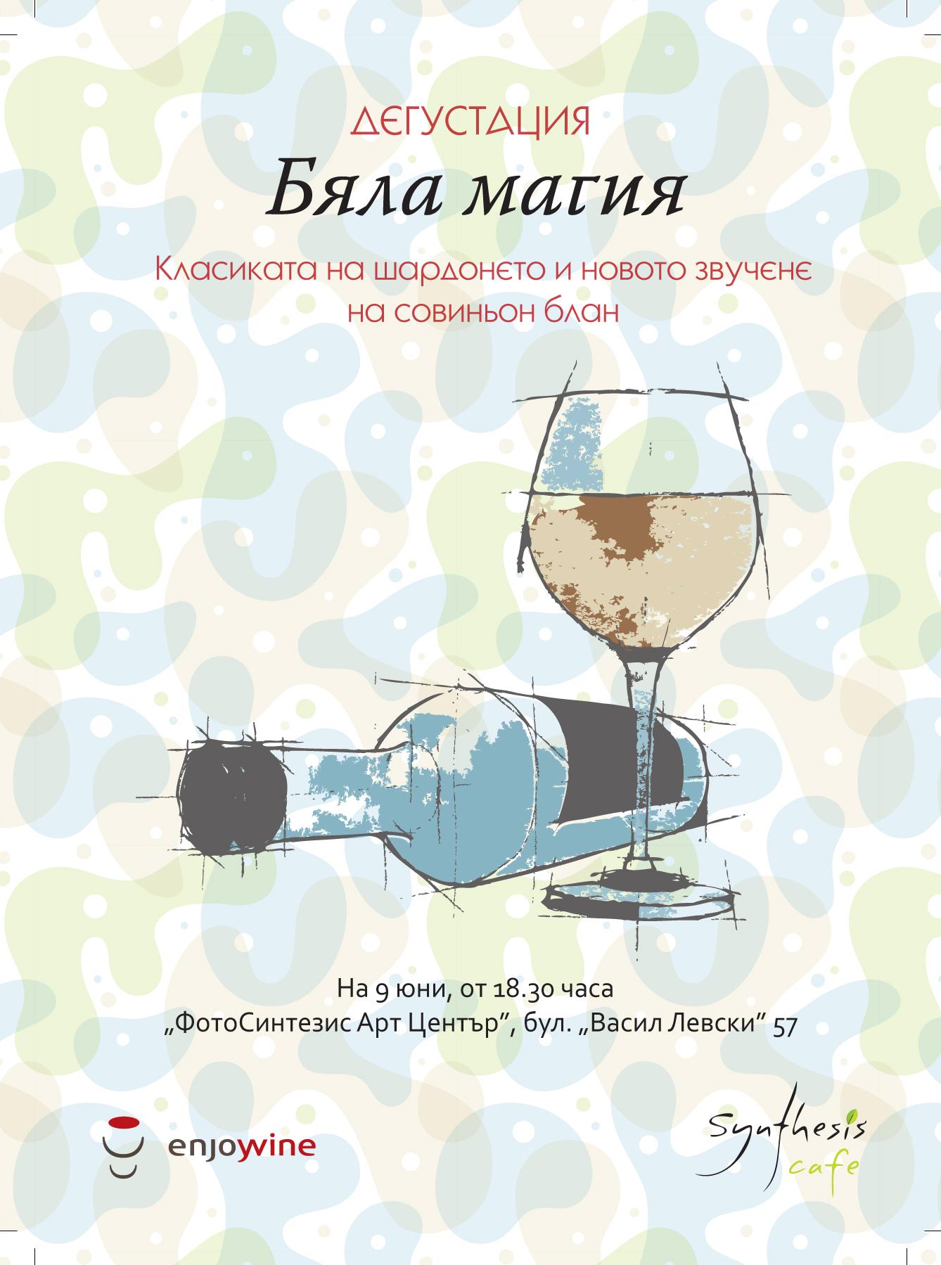 """Дегустация """"Бяла магия"""" 09.06 (Четвъртък) 2016"""
