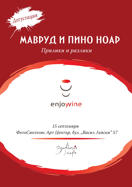 """Списък с вина за дегустация """"Мавруд & Пино Ноар"""" (15.09)"""