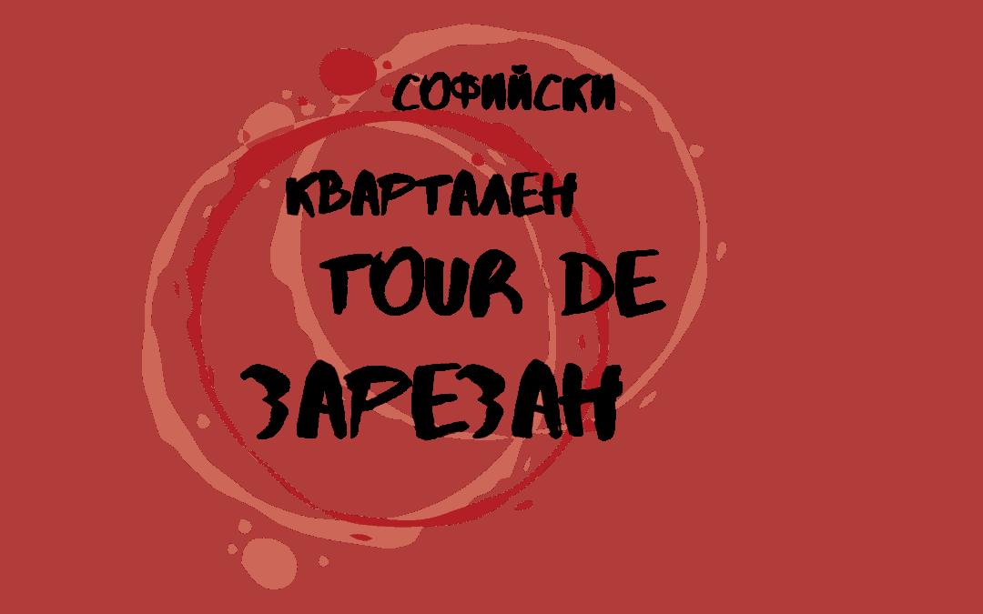 Софийски Квартален Tour de Зарезан 2020