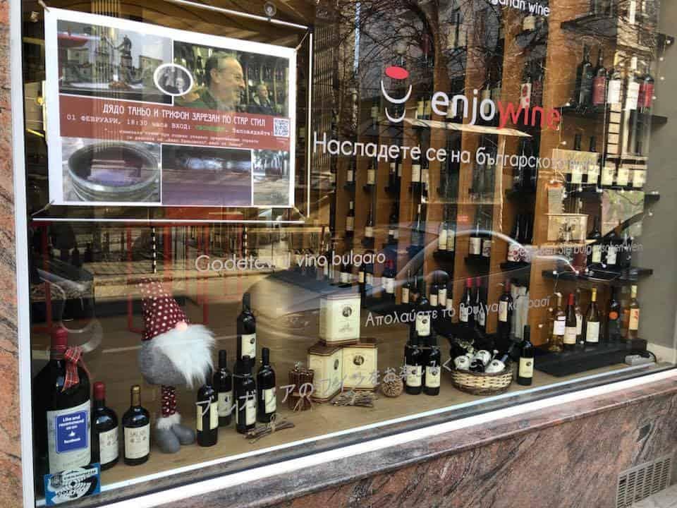"""С младо вино от памид почетохме празника на """"Шишман"""" 19"""
