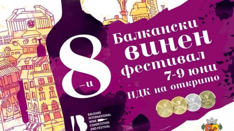 Балканският международен винен конкурс и фестивал се мести на открито в сърцето на София