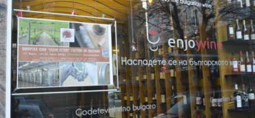 """Винарска изба """"Салла Естейт"""" гостува на EnjoyWine"""