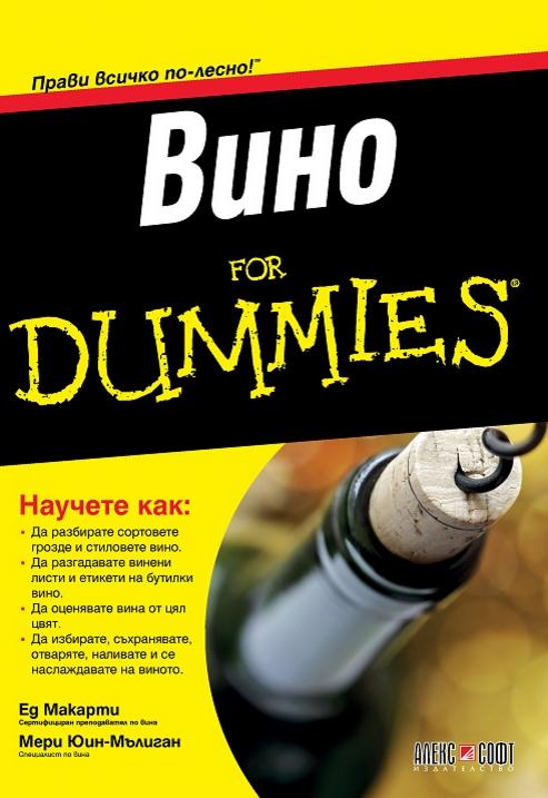 Вино For Dummies