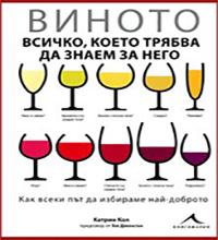 Виното – всичко, което трябва да знаем за него